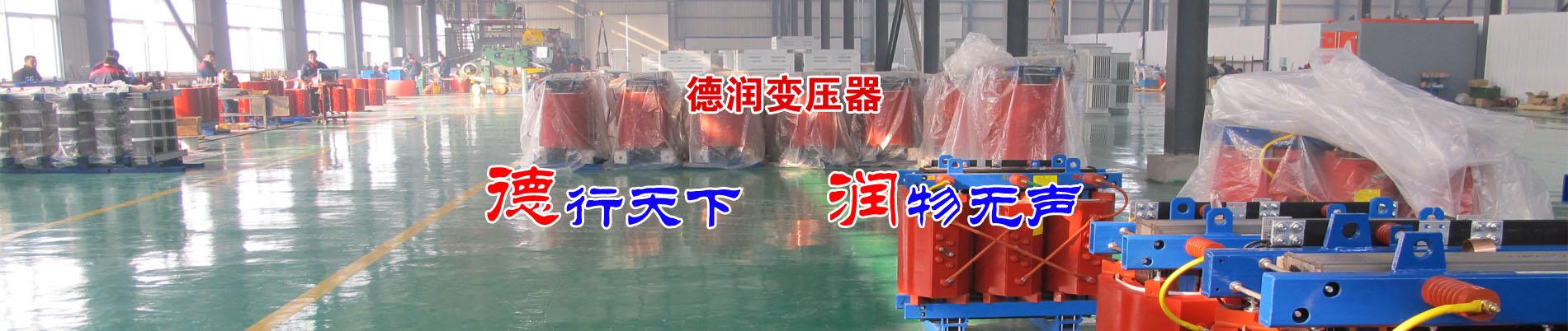 衢州干式变压器厂
