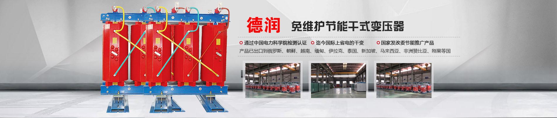 衢州干式变压器厂家